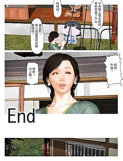 Kyou no Misako-san 2019:4 -..
