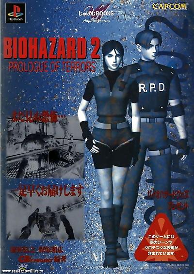 Biohazard 2 Prologue of..