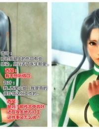 iDOLLs 偶像人形 第4章 4.3 中文Chinese - part 5