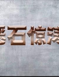 恶石惊涛第七集(下) - part 5