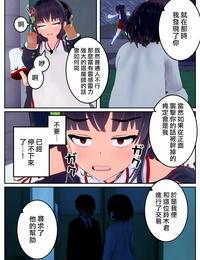 OSSE Wana ni Hamatta Taimashi Shoujo Chinese 熊崎玉子汉化组 - part 2