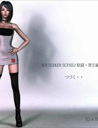 A THIRD DIMENSION BIOSEEKER Vol.2 Mucus Parasite GIF pack 粘獄・寄生編